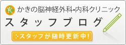 かきの脳神経外科・内科 クリニック スタッフブログ スタッフが随時更新中!