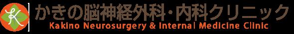 かきの脳神経外科•内科 クリニック